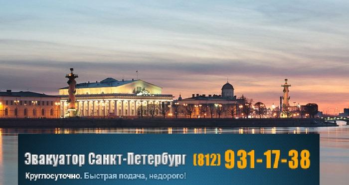 Эвакуатор Васильевский остров 931-17-38