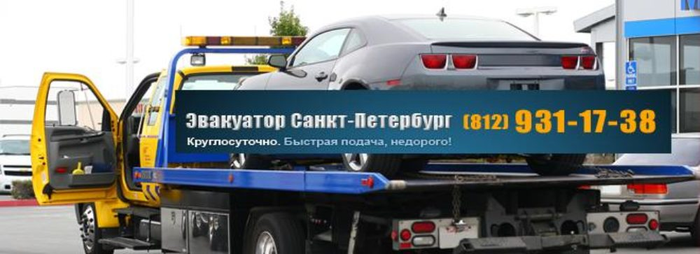 Эвакуатор Санкт-Петербург 931-17-38